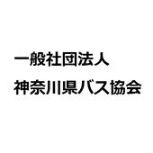 一般社団法人 神奈川県バス協会