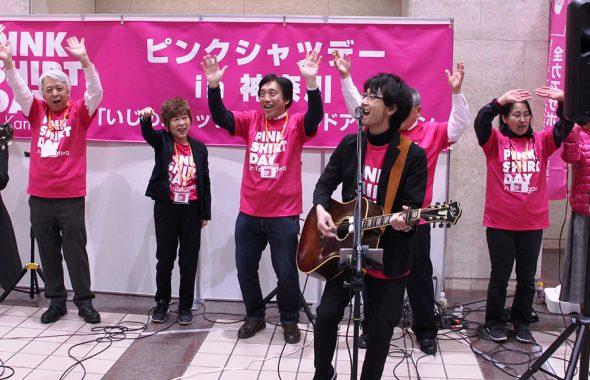 「ピンクシャツデーin神奈川」の運動は、今年で4年目。 これまでの私たちの活動の一部をご紹介します。