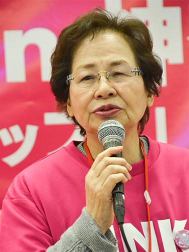 代表推進委員 山崎美貴子