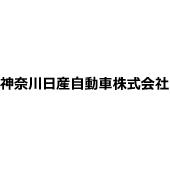 神奈川日産自動車株式会社