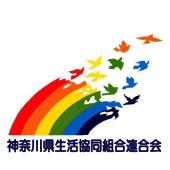 神奈川県生活協同組合連合会