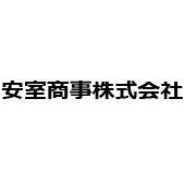 安室商事株式会社