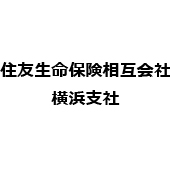 住友生命保険相互会社横浜支社