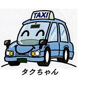 一般社団法人神奈川県タクシー協会